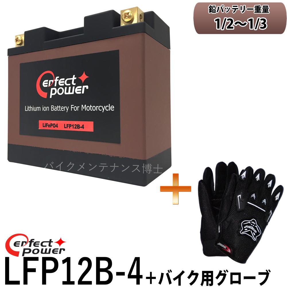【バイク用メッシュグローブ付】 PERFECT POWER リチウムイオンバッテリー LFP12B-4 【互換 ユアサ YT12B-BS YT12B-4 FT12B-4 GT12B-4】 即使用可能 FZ400 ドラッグスター FZ6 TDM850 YZF-R1 ZX-10R DUCATI MONSTER400s 900SS
