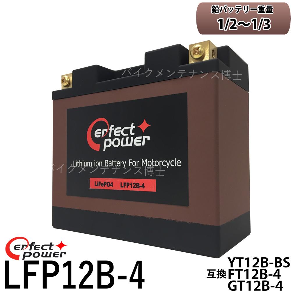 送料無料 PERFECT POWER リチウムイオンバッテリー LFP12B-4 人気 おすすめ 互換 ユアサ 半額 YT12B-BS YT12B-4 FT12B-4 GT12B-4 MONSTER400s 900SS FZ6 TDM850 YZF-R1 ドラッグスター 即使用可能 FZ400 DUCATI ZX-10R
