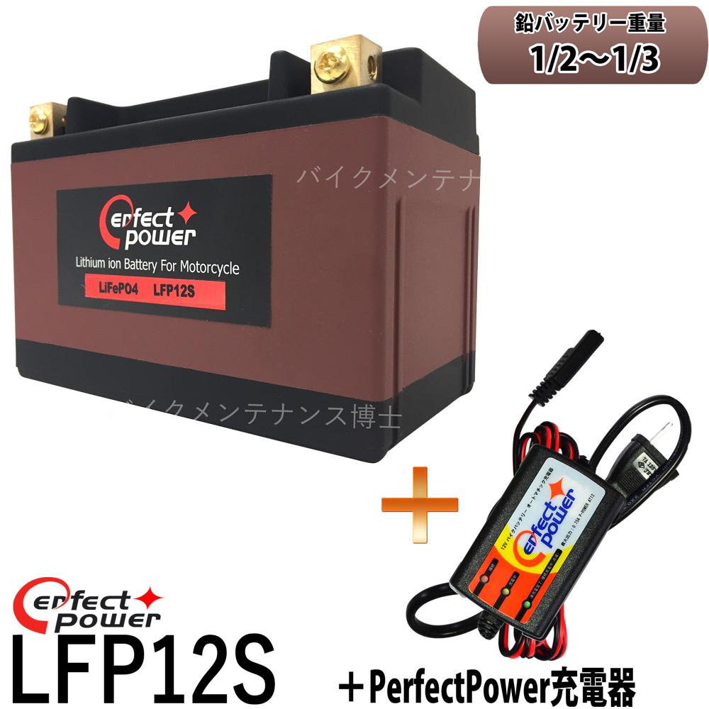 バイクバッテリー充電器セット ◆ PerfectPower充電器 + PERFECT POWER LFP12S リチウムイオンバッテリー 互換 ユアサ YTZ12S FTZ12S TTZ12S DTZ12-BS フォルツァZ X MF06 MF08 MF10 PS250 MF09 シルバーウイングPF01 NF01 CBR1100XX ブラックバードSC35 即使用可能
