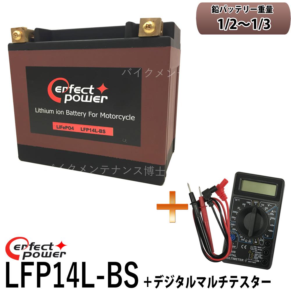 【デジタルテスターセット】 PERFECT POWER LFP14L-BS リチウムイオンバッテリー 【互換 ユアサ YTX14L-BS ハーレー 65958-04 65984-00】 XL1200C