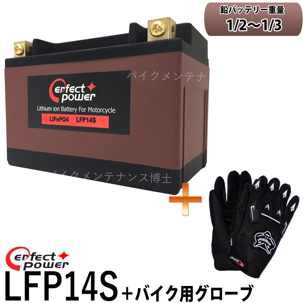 【バイク用メッシュグローブ付】 PERFECT POWER LFP14S リチウムイオンバッテリー 【互換 ユアサ YTZ14S FTZ14S DTZ14-BS】CB1300 SC54 シャドウ VT1300