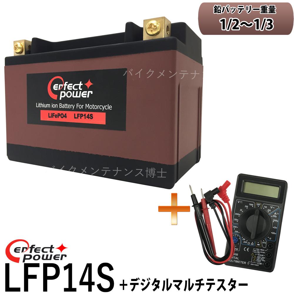 【デジタルテスターセット】 PERFECT POWER LFP14S リチウムイオンバッテリー 【互換 ユアサ YTZ14S FTZ14S DTZ14-BS 】CB1300 SC54 シャドウ VT1300