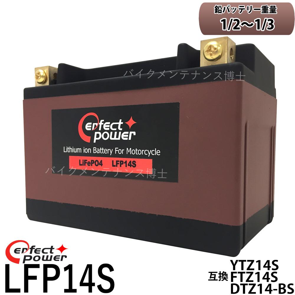 【送料無料】 PERFECT POWER LFP14S リチウムイオンバッテリー 【互換 ユアサ YTZ14S FTZ14S DTZ14-BS】CB1300 SC54 シャドウ VT1300