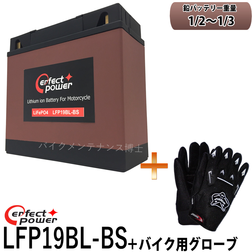 【バイク用メッシュグローブ付】 PERFECT POWER リチウムイオンバッテリー LFP19BL-BS 【互換 YT19BL-BS BMW 51913 EXIDE-61212346800 519013017 12SN22】 即使用可能 K1100LT/RS(1990-1995) K1200LT K1200RS K1300GT K1600GT K75C R50/5 R80GS R80ST R850R
