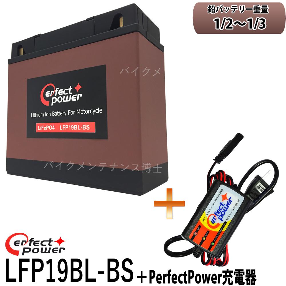 バイクバッテリー充電器セット ◆ PerfectPower充電器 + PERFECT POWER LFP19BL-BS リチウムイオンバッテリー 互換 YT19BL-BS BMW 51913 EXIDE-61212346800 519013017 12SN22 TK1100LT/RS K1200LT K1200RS K1300GT 即使用可能 リチウムバッテリー