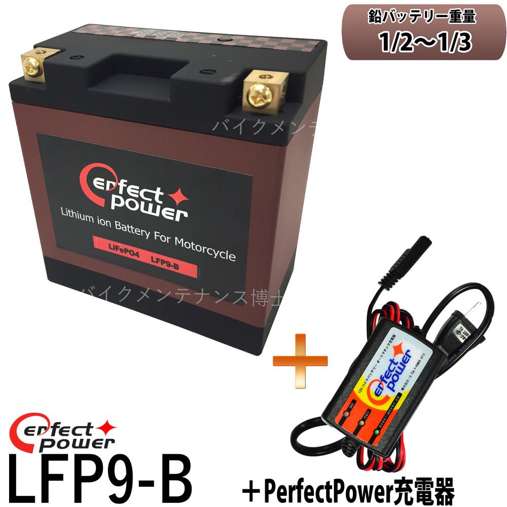 バイクバッテリー充電器セット ◆ PerfectPower充電器 + PERFECT POWER LFP9-B リチウムイオンバッテリー 互換 YUASA ユアサ YB9-B 12N9-4B-1 FB9-B DB9-B GM9Z-4BGB250クラブマン ベンリーCD125 VESPA PIAGGIO VT250Z MC08 VT250FE MC08 VTZ250 MC15 リチウムバッテリー