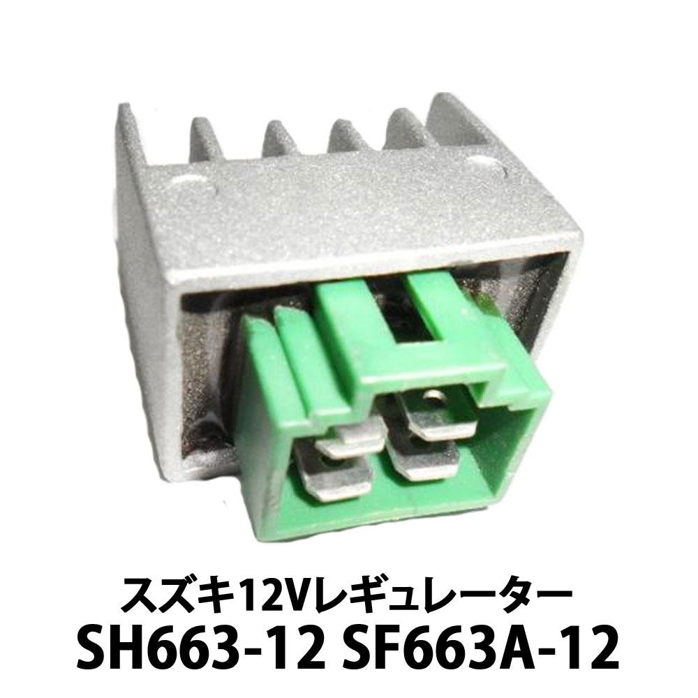 スズキ 12V レギュレーター 社外品 新作 人気 互換 SH663-12 SF663A-12 SH672-12 ☆送料無料☆ 当日発送可能 SH672-EA メール便発送はポスト投函のため レッツ4 V125 パレット 代金引換に対応しておりません アドレス110 時間指定 V50 ZZ