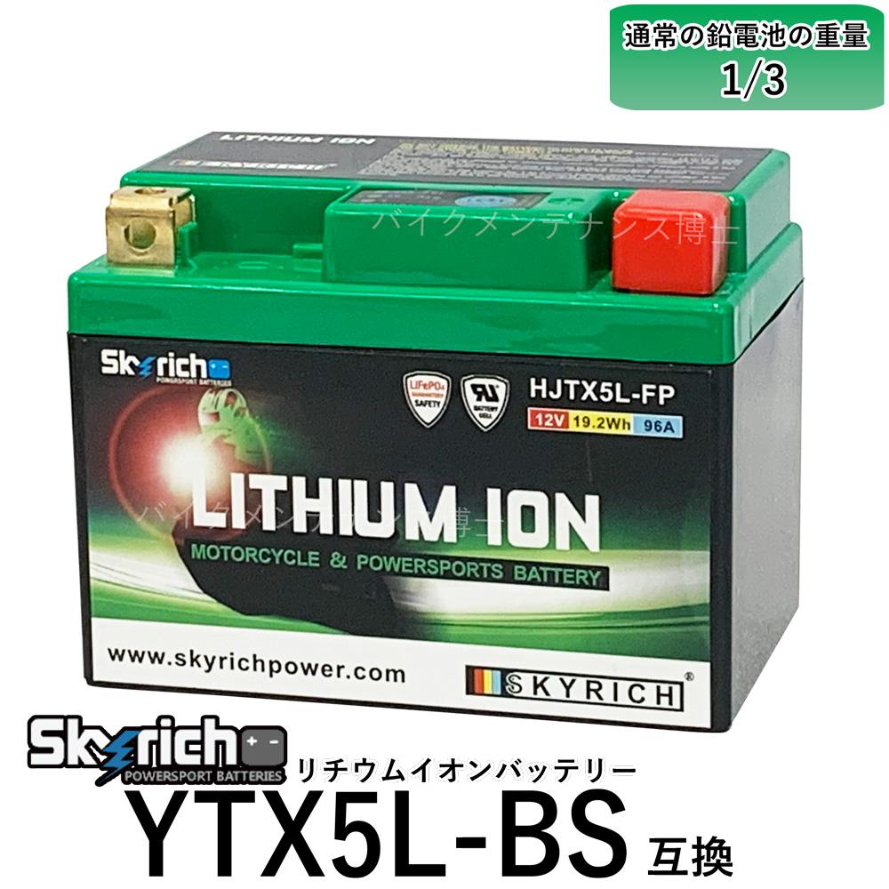 リチウムイオンバッテリー ユアサ YUASA バッテリー SKYRICH セール価格 HJTX5L-BS 互換 YTX4L-BS YTX5L-BS FTX5L-BS 即使用可能 XR250モタード ビーノSA26J FTR223 CF12A グランドアクシス アドレスV100 リード100 アドレス110 BWS100 ストリートマジック110 爆安 NSR125 スペイシー100
