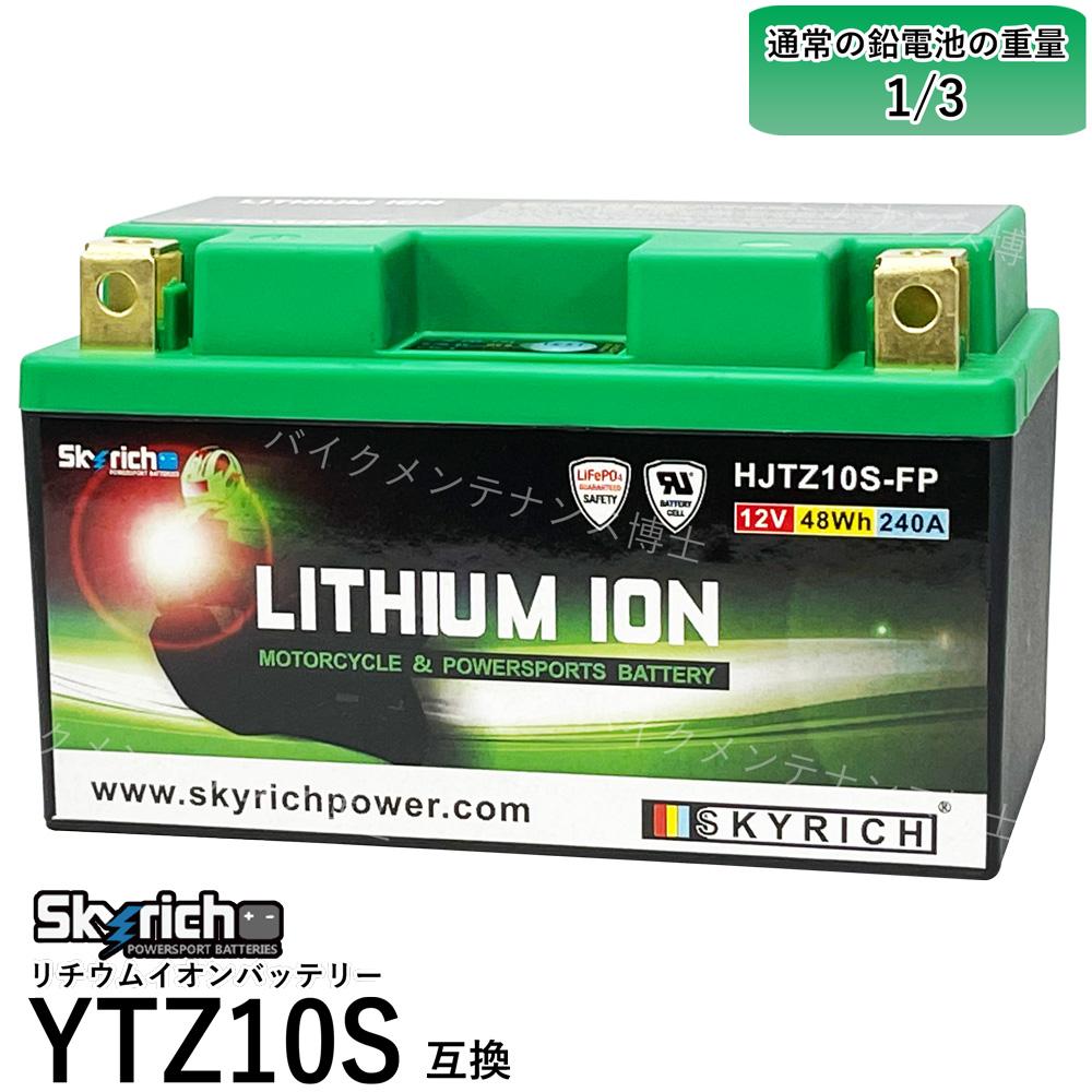 スカイリッチ バイク用高性能リチウムバッテリー SKYRICH リチウムイオンバッテリー 互換 ユアサ TTZ10S YTZ10S FTZ10S 即使用可能 スカイリッチ