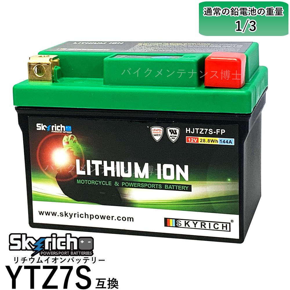 スカイリッチ 感謝価格 高性能バイク用リチウムバッテリー SKYRICH リチウムイオンバッテリー 互換 ユアサ 期間限定で特別価格 FTZ5L-BS GT6B-3 YTZ7S 即使用可能 FTZ7S