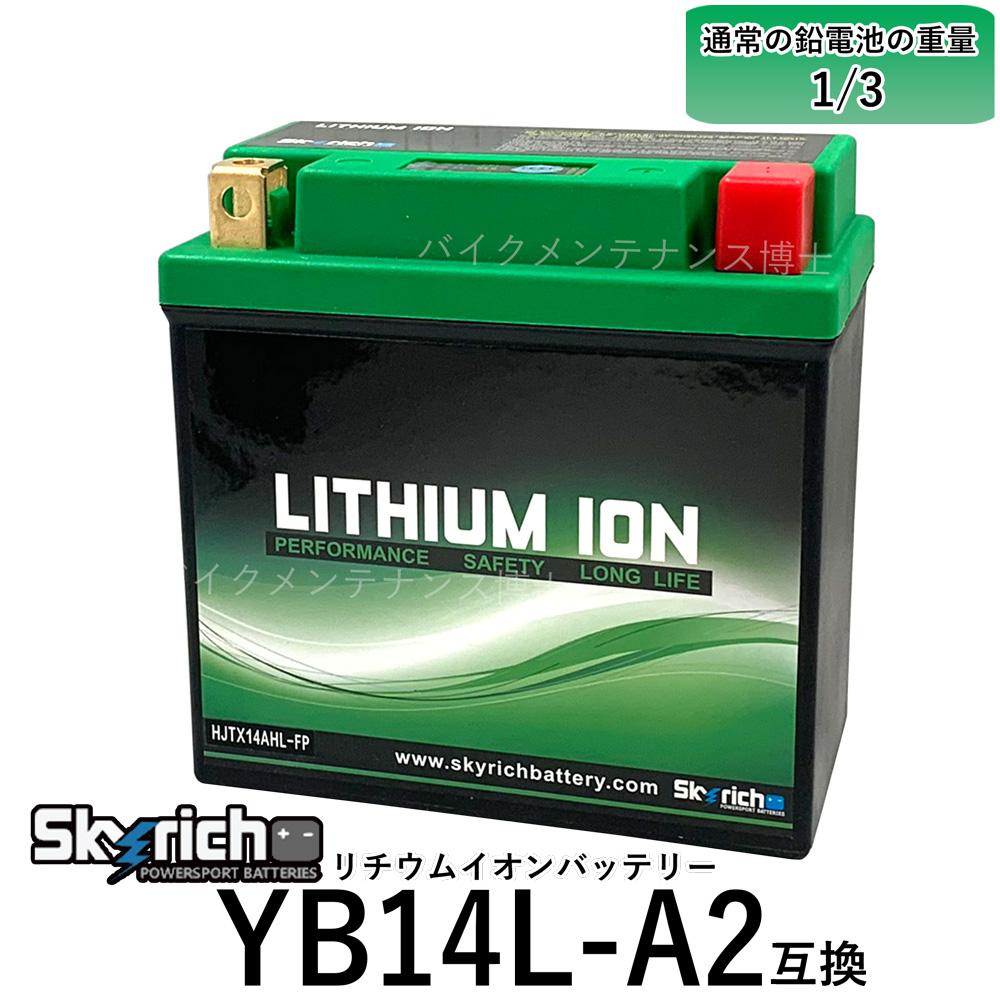 SKYRICHリチウムイオンバッテリー 互換YUASAユアサ YB14L-A2 FZX CB750 FZR750 CB750Four CB750F インテグラ カスタム FJ1100  XJ750 GSX750F/S/S カタナ GT750 EX-4 GPZ900Rニンジャ ZX-10