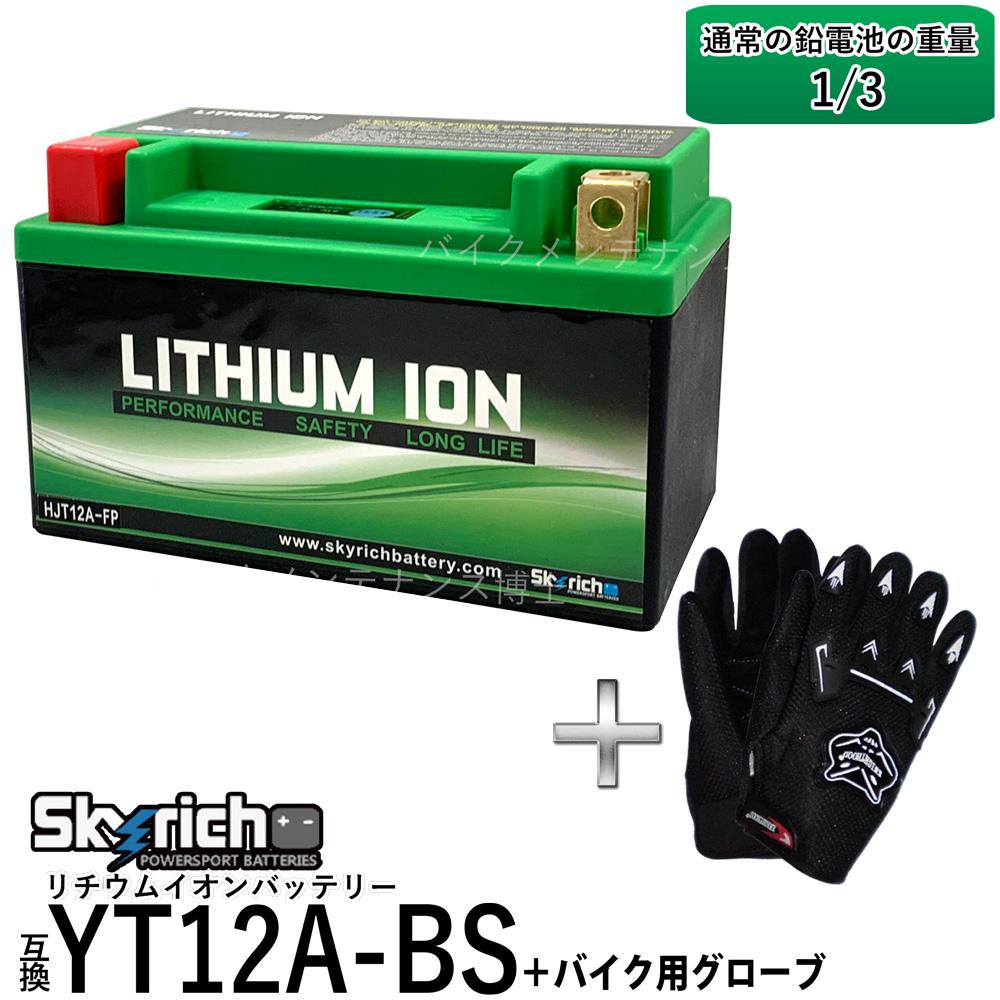グローブ付! SKYRICH リチウムイオンバッテリー 【互換 ユアサ YT12A-BS FT12A-BS GT12A-BS】 即使用可能 スカイリッチ