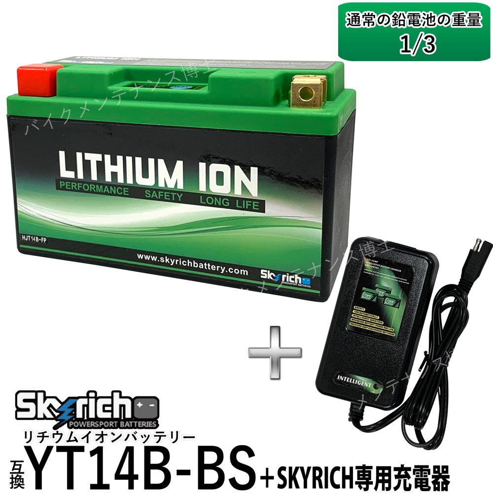 バイクバッテリー 充電器セット【スカイリッチ専用充電器】+リチウムイオンバッテリー GT14B-4 互換 ユアサ YT14B-BS YT14B-4 FT14B-4 GT14B-4【バイク充電器 セット】