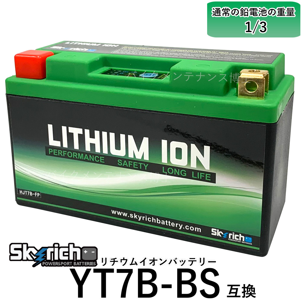SKYRICH リチウムイオンバッテリー 互換 YT7B-BS YT7B-4 FT7B-4 ユアサ 即使用可能