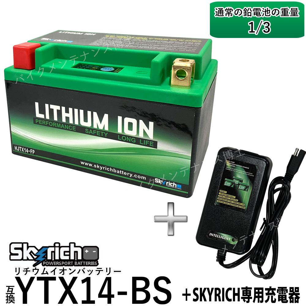 バイクバッテリー 充電器セット【スカイリッチ専用充電器】+リチウムイオンバッテリーYTX14-BS 【バイク充電器 セット】 互換 ユアサYTX14-BS FTX14-BS GTX14-BS