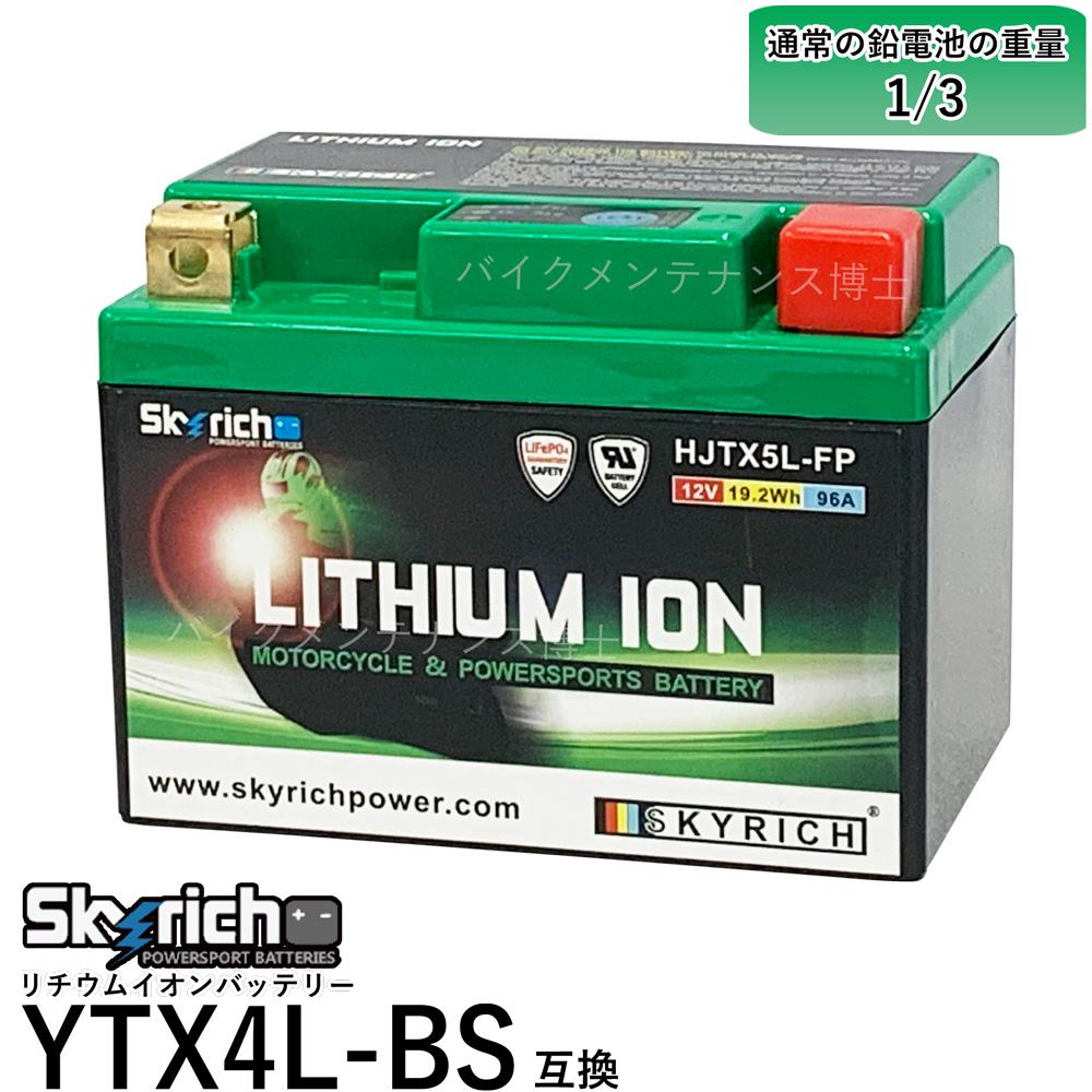リチウムイオンバッテリー ユアサ YUASA バッテリー互換 SKYRICH スカイリッチ 互換 バッテリー 値引き YTX4L-BS YT4L-BS DIO 即使用可能カブ 今だけスーパーセール限定 AF27 FTR250 RG250γチョイノリセピアZZ ジャイロアップTA01ジャイロX リトルカブ TODAY NS-1 NSR250R