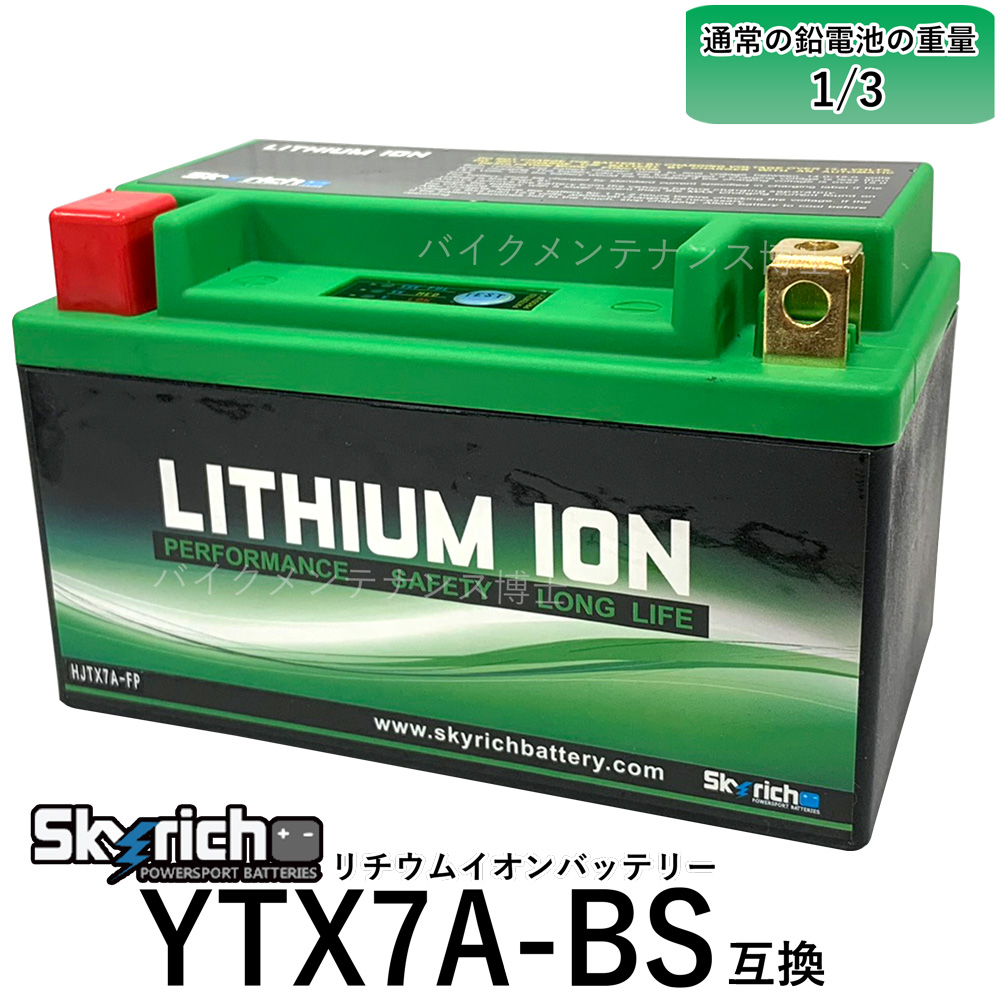 スカイリッチリチウムバッテリー 当店は最高な サービスを提供します リチウムイオンバッテリー 品質検査済 SKYRICH 互換 ユアサ YTX7A-BS GTX7A-BS 即使用可 バンディット マジェスティ125 シグナスX XLR200R アドレスV125 アヴェニス150 CF4MA SRV250 VFR400R CF4EA XLR125R GSX250Sカタナ GSX-R250R CF46A