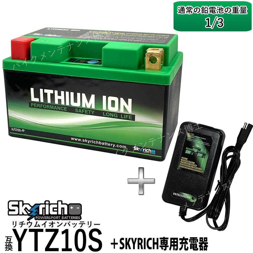 バイクバッテリー 充電器セット【SKYRICH 専用充電器】+リチウムイオンバッテリーYTZ10S 互換 ユアサ TTZ10S YTZ10S FTZ10S 即使用可能【バイク充電器 セット】 スカイリッチ