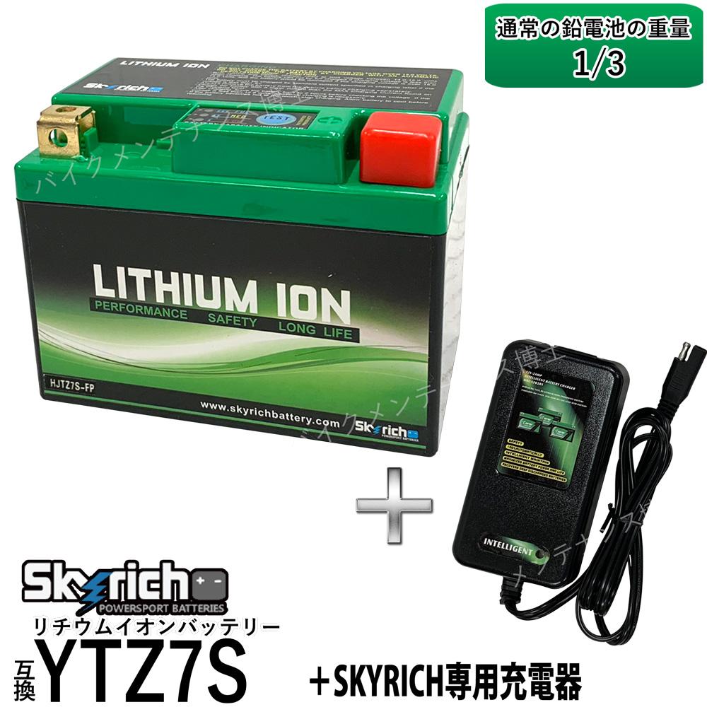 バイクバッテリー 充電器セット【スカイリッチ専用充電器】+リチウムイオンバッテリー YTZ7S 互換 ユアサ YTZ7S FTZ7S GT6B-3 FTZ5L-BS 即使用可能【バイク充電器 セット】SKYRICH