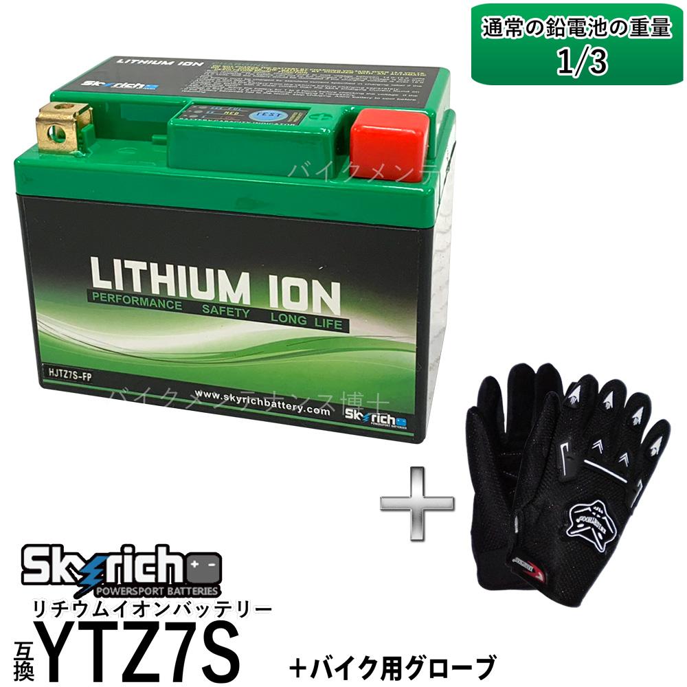 グローブ付! SKYRICH リチウムイオンバッテリー 【互換 ユアサ YTZ7S FTZ7S GT6B-3 FTZ5L-BS】 即使用可能 スカイリッチ