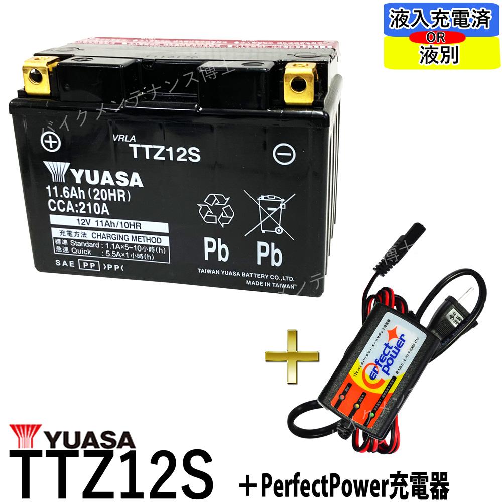 お得なバッテリー 充電器セット バイクバッテリー充電器セット ☆送料無料☆ 当日発送可能 安値 PerfectPower充電器 + 台湾 YUASA TTZ12S 充電済 互換 YTZ12S MF08 FTZ12S DTZ12-BS フォルツァZ MF10 MF06 初期充電済 バイク充電器 フォルツァX 即使用可能
