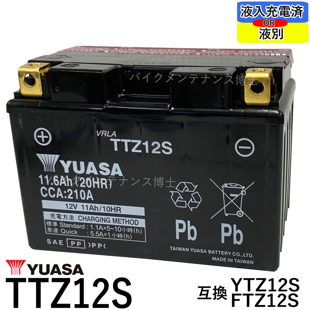 液入り充電済 バイク用バッテリー 台湾 YUASA ユアサ バッテリー TTZ12S 互換 YTZ12S フォルツァZ 超人気 専門店 初期充電済 MF08 FTZ12S MF10 フォルツァX MF06 即使用可能 在庫一掃 DTZ12-BS