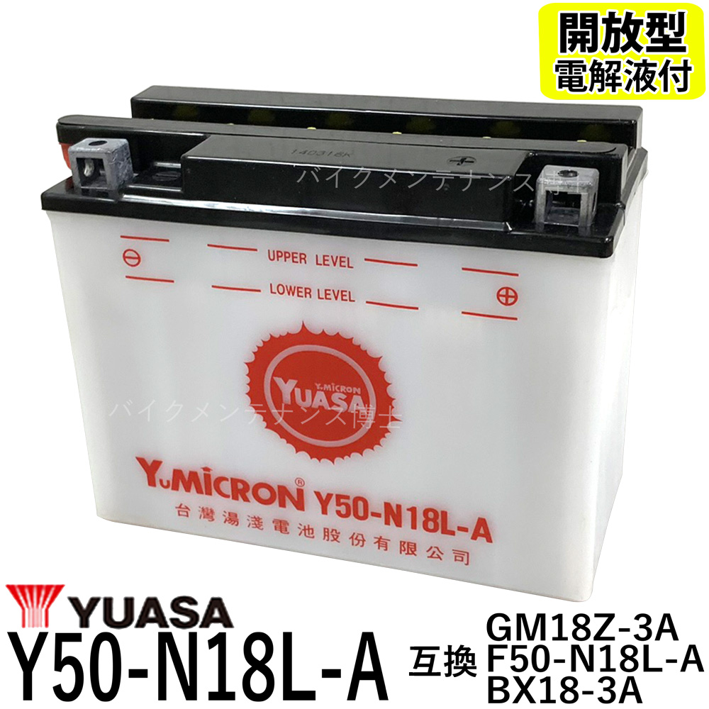 台湾 YUASA ユアサ Y50-N18L-A 【互換 GM18Z-3A FB50-N18L-A】 GL1500 ハーレー FLHTC FLHT FLHS FLT FLHT Series FLHR Rood King ロードキング Electra Glide Classic