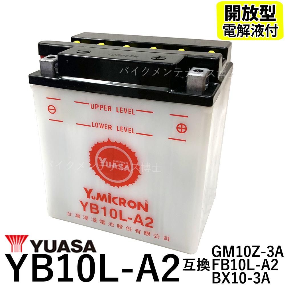 開放型バッテリー 台湾 YUASAユアサ YB10L-A2 互換 DB10L-A2 ビラーゴ 正規激安 ボルティー XV250 直輸入品激安 FZR250 FB10L-A2