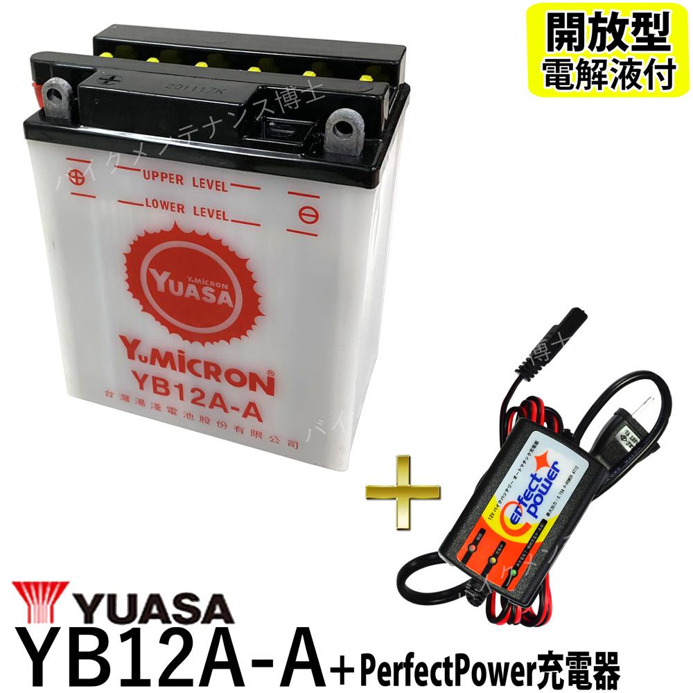 2020モデル お得なバッテリー 充電器セット バイクバッテリー充電器セット PerfectPower充電器 アウトレット☆送料無料 + 台湾 ユアサ YUASA YB12A-A 開放型 液別 XJ400 Z400FX スーパーホークCM250T FB12A-A バイク充電器 開放型バッテリー 互換 12N12A-4A-1 CB250T CBX400F GM12AZ-4A-1