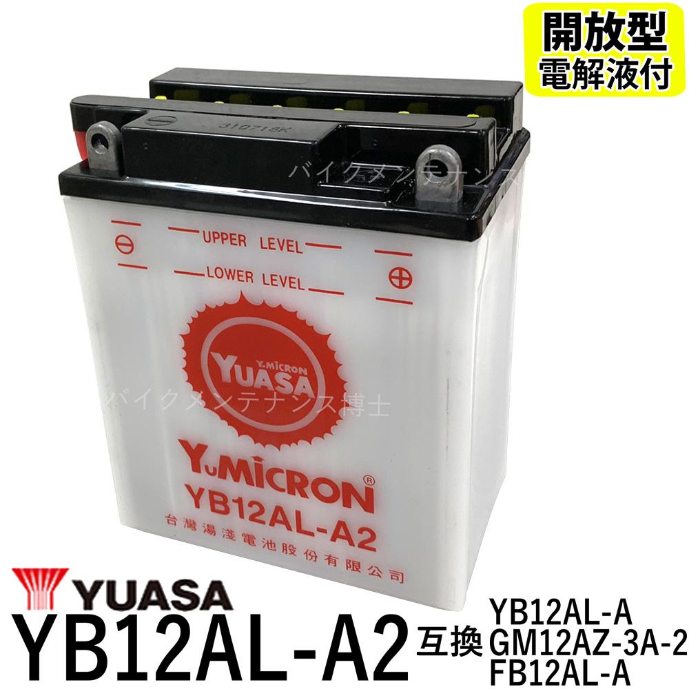 バイク用開放型バッテリー 台湾 YUASA ☆正規品新品未使用品 ユアサ YB12AL-A2 開放型バッテリー スーパーセール期間限定 互換 GM12AZ-3A-1 ビラーゴ400 FB12AL-A ホンダ除雪機