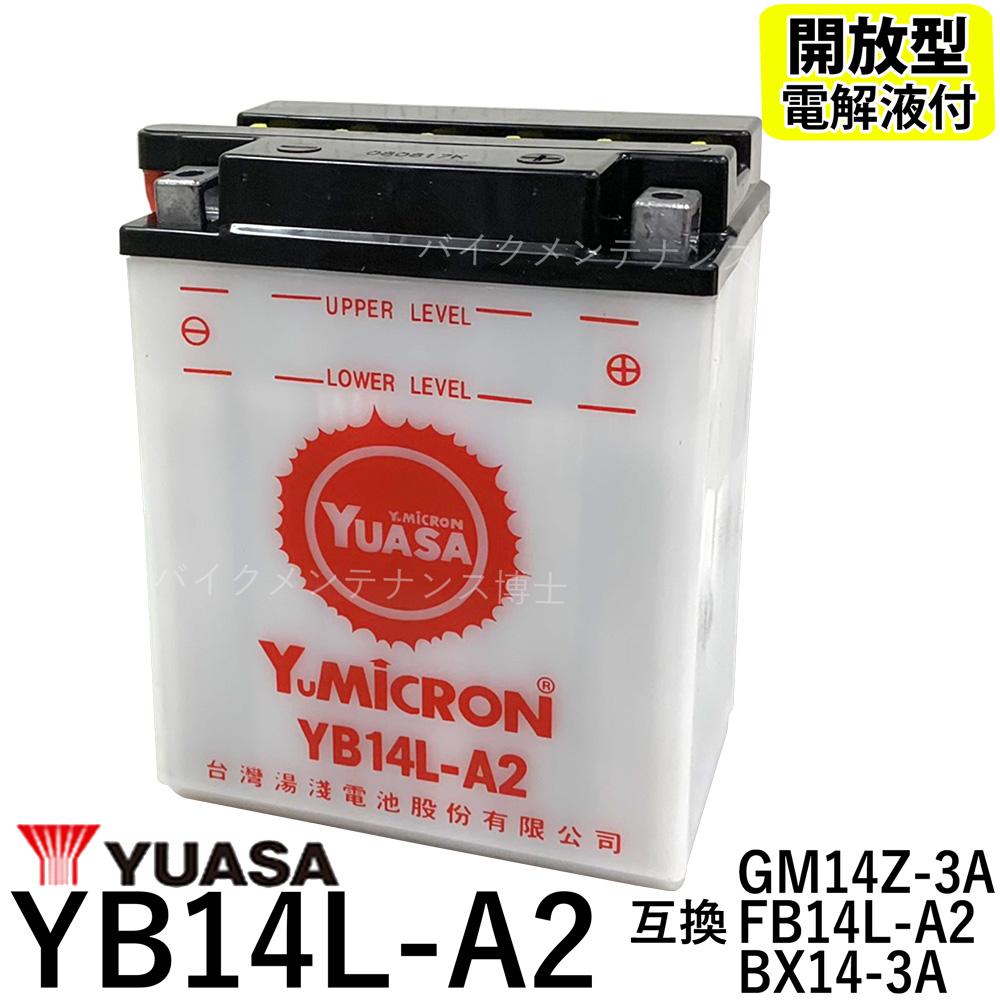 バイク用開放型バッテリー 台湾 YUASA ユアサ YB14L-A2 オリジナル 開放型バッテリー FZR750 全品送料無料 互換 FB14L-A2 GPZ900R CB750 FZX