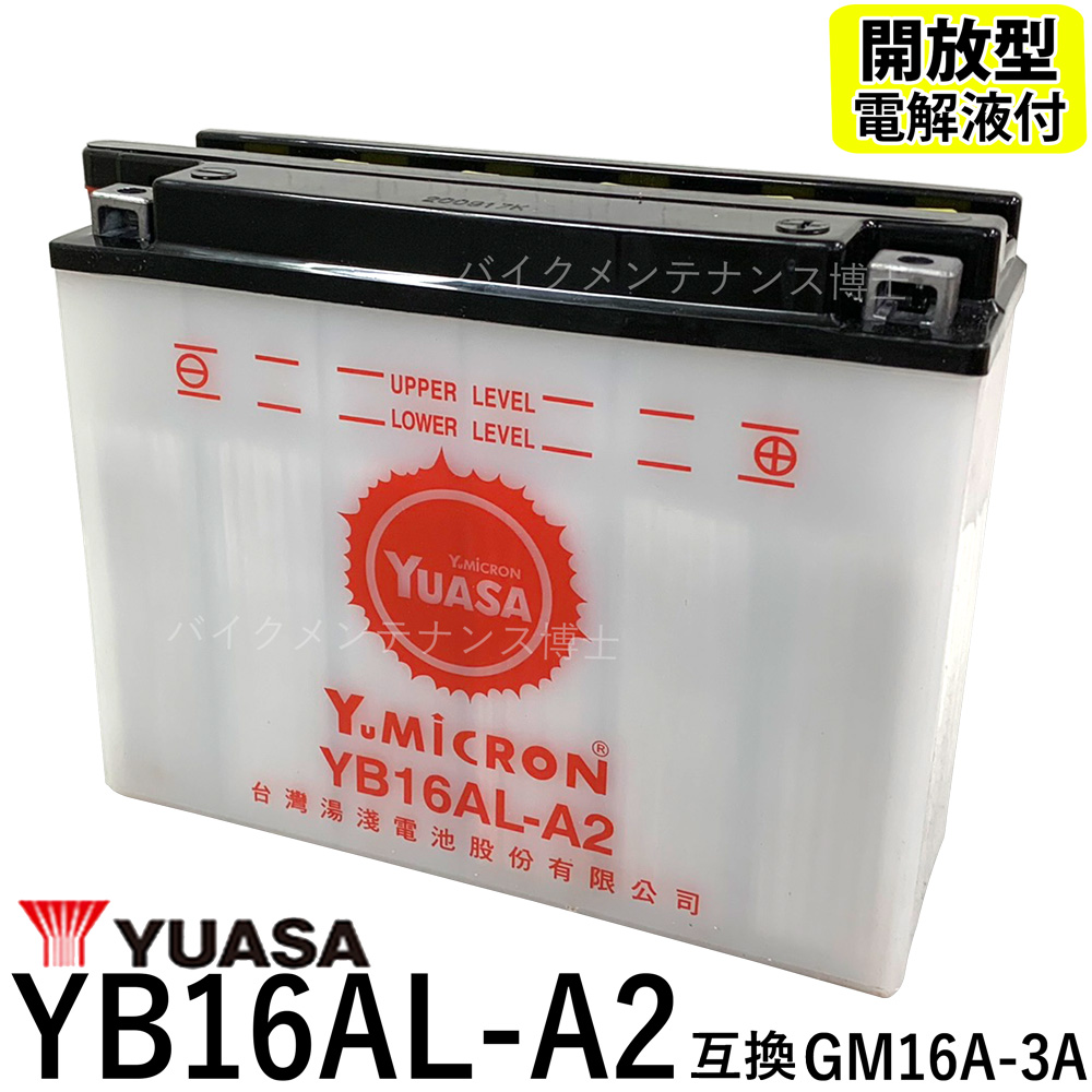 バイク用開放型バッテリー 返品交換不可 台湾 YUASA ユアサ YB16AL-A2 開放型バッテリー 互換 新色 V-MAX GM16A-3A ドゥカティDUCATI