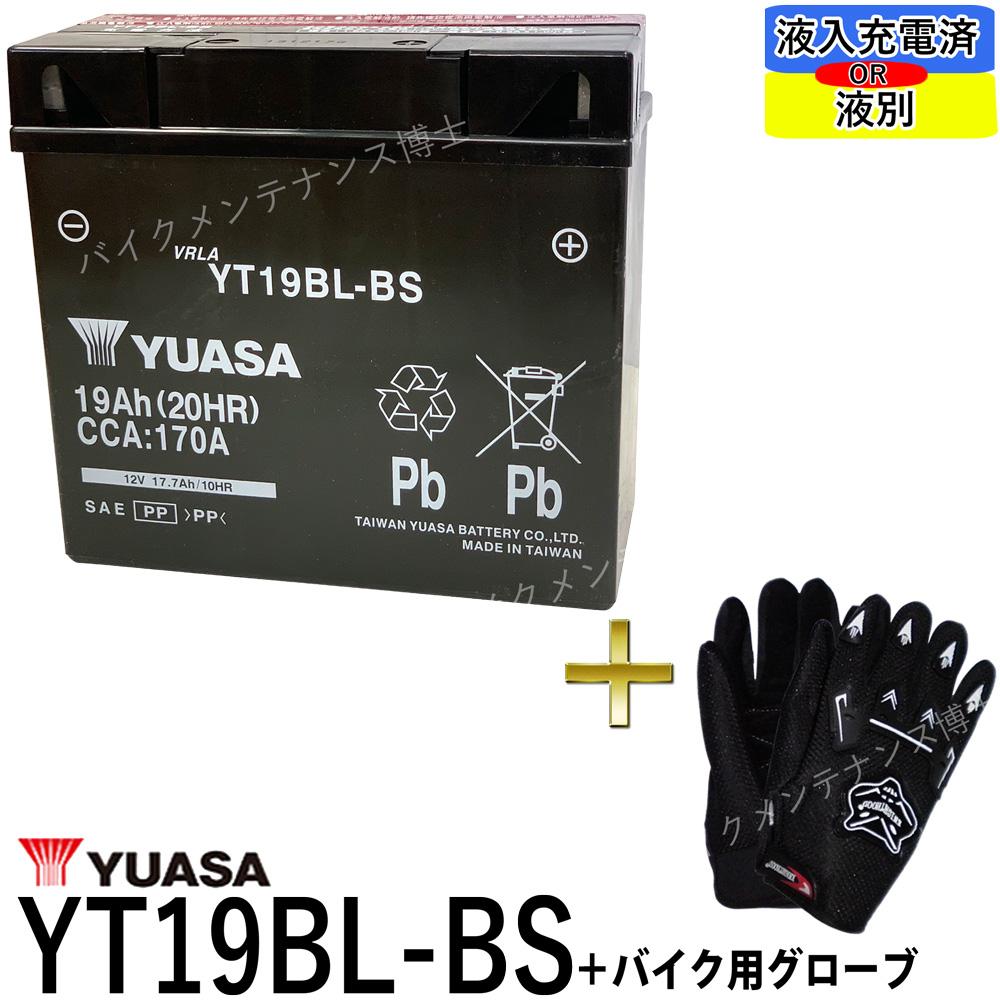 【バイク用メッシュグローブ付】 台湾 YUASA ユアサ YT19BL-BS 初期充電済 即使用可能 【互換 BMW 51913 EXIDE 61212346800】 K1100LT/RS(1990-1995) K1200LT K1200RS K1300GT