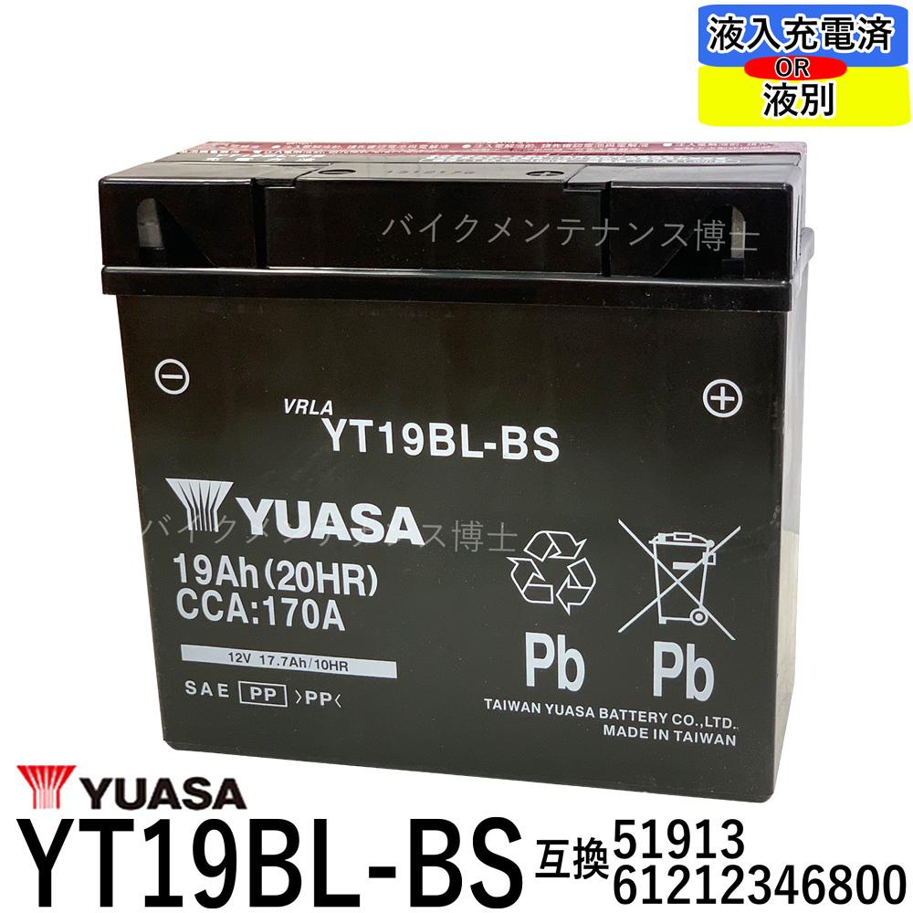 台湾 YUASA ユアサ YT19BL-BS 初期充電済 即使用可能 【互換 BMW 51913 EXIDE 61212346800】 K1100LT/RS(1990-1995) K1200LT K1200RS K1300GT