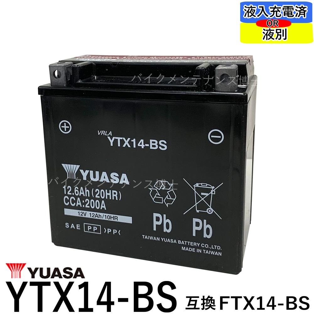 液入り充電済 バイク用バッテリー YUASA 人気ブレゼント! ユアサ YTX14-BS 互換 GTX14-BS FTX14-BS 即使用可能 XJR1200 初期充電済 W650 超特価 DTX14-BS ZZR1100 ZX12-R