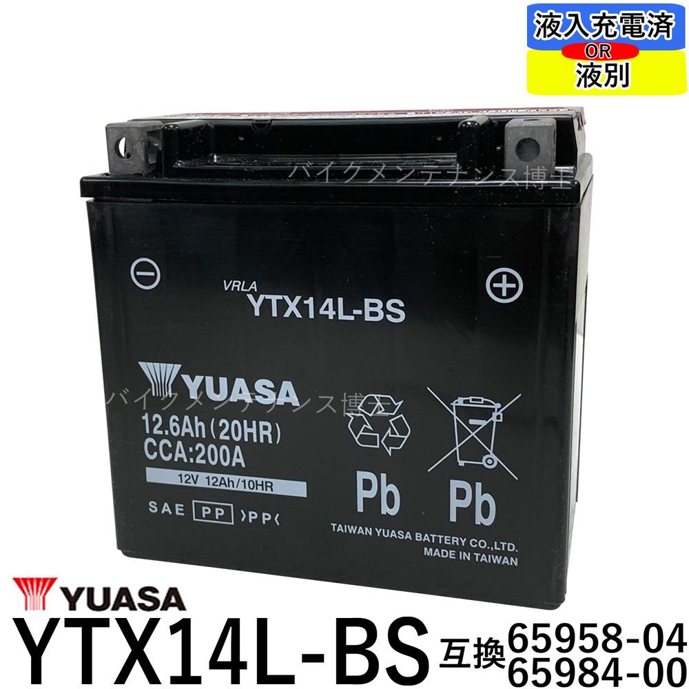 液入り充電済 バイク用バッテリー 台湾 YUASA ユアサ YTX14L-BS 互換 送料無料激安祭 初期充電済 即使用可能 XLH883 65984-00 発売モデル XL1200R 65958-04