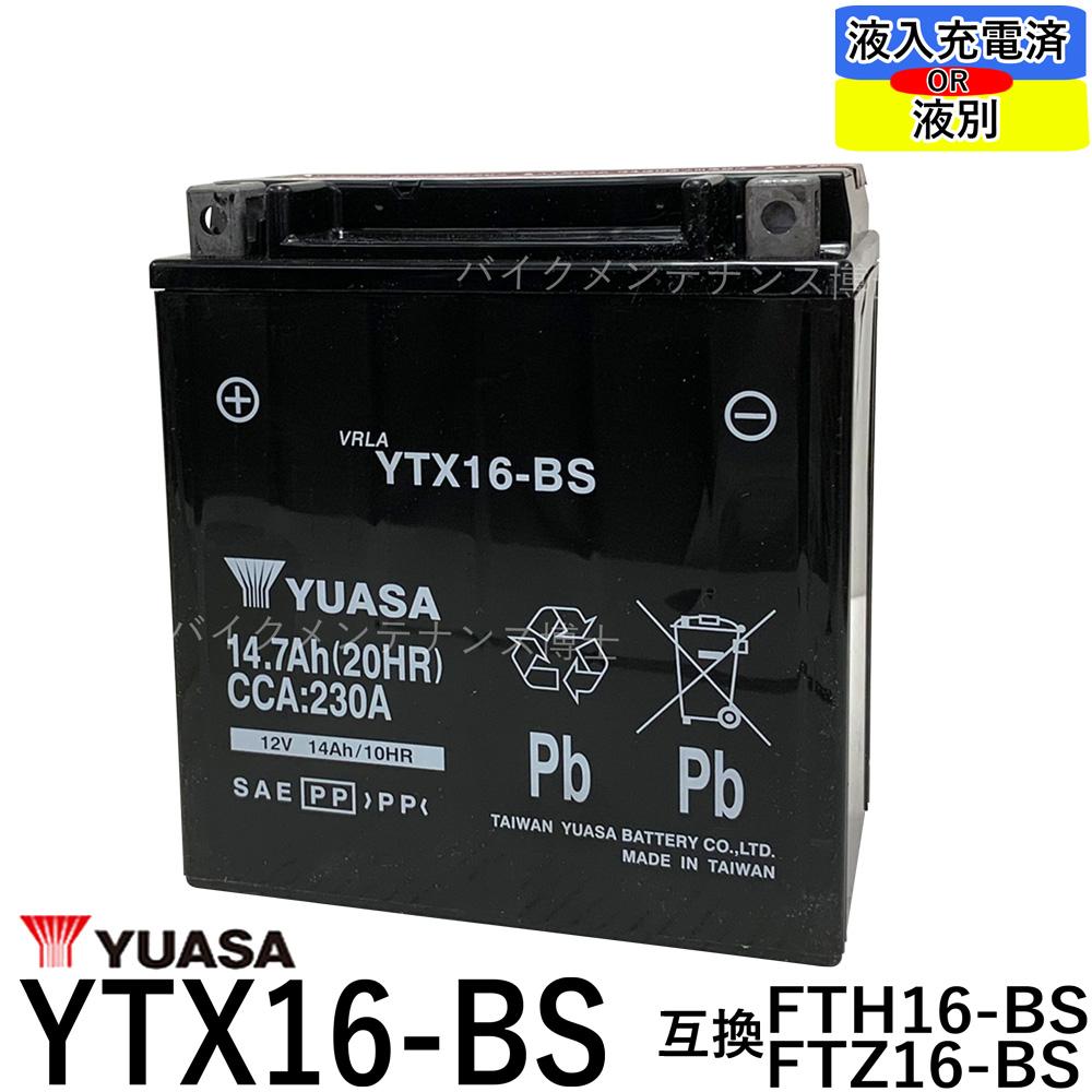液入り充電済 バイク用バッテリー 新色追加して再販 台湾 YUASA ユアサ 買い物 YTX16-BS 互換 即使用可能 GTX16-BS 初期充電済 バルカン1500クラシックゼファー1100RS DTX16-BS FTH16-BS