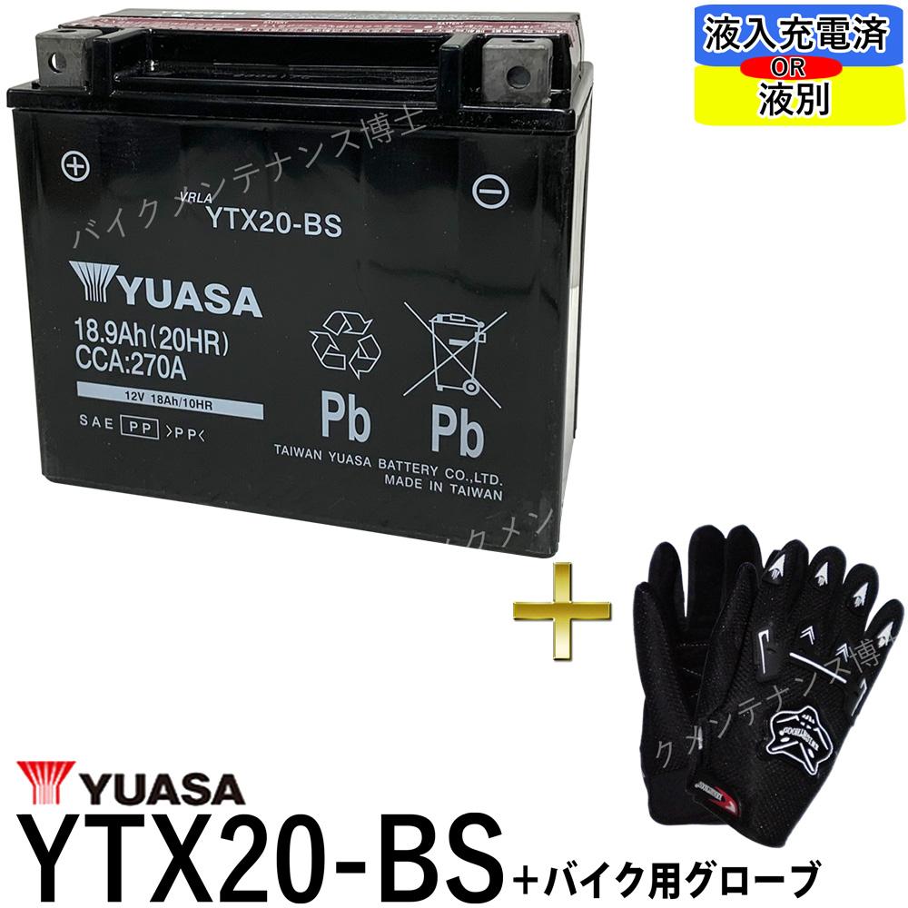 お求めやすく価格改定 液入り充電済 バイク用バッテリー 限定 バーゲンセール バイク用メッシュグローブ付 台湾 YUASA ユアサ YTX20-BS FTX20-BS YB16B-CX 初期充電済 互換 YB16B 即使用可能 ハーレー GTX20-BS
