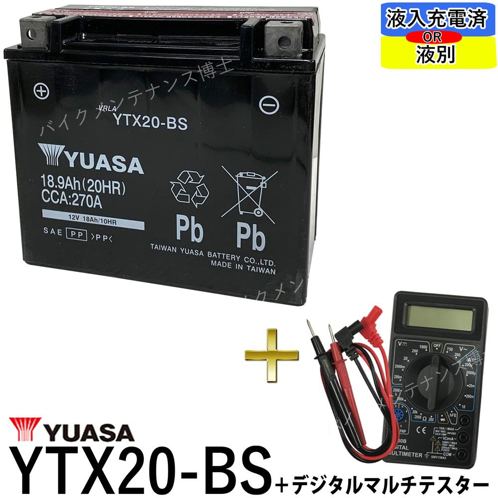 【デジタルテスターセット】 台湾 YUASA ユアサ YTX20-BS 【互換 GTX20-BS FTX20-BS YB16B-CX YB16B】 ハーレー 初期充電済 即使用可能