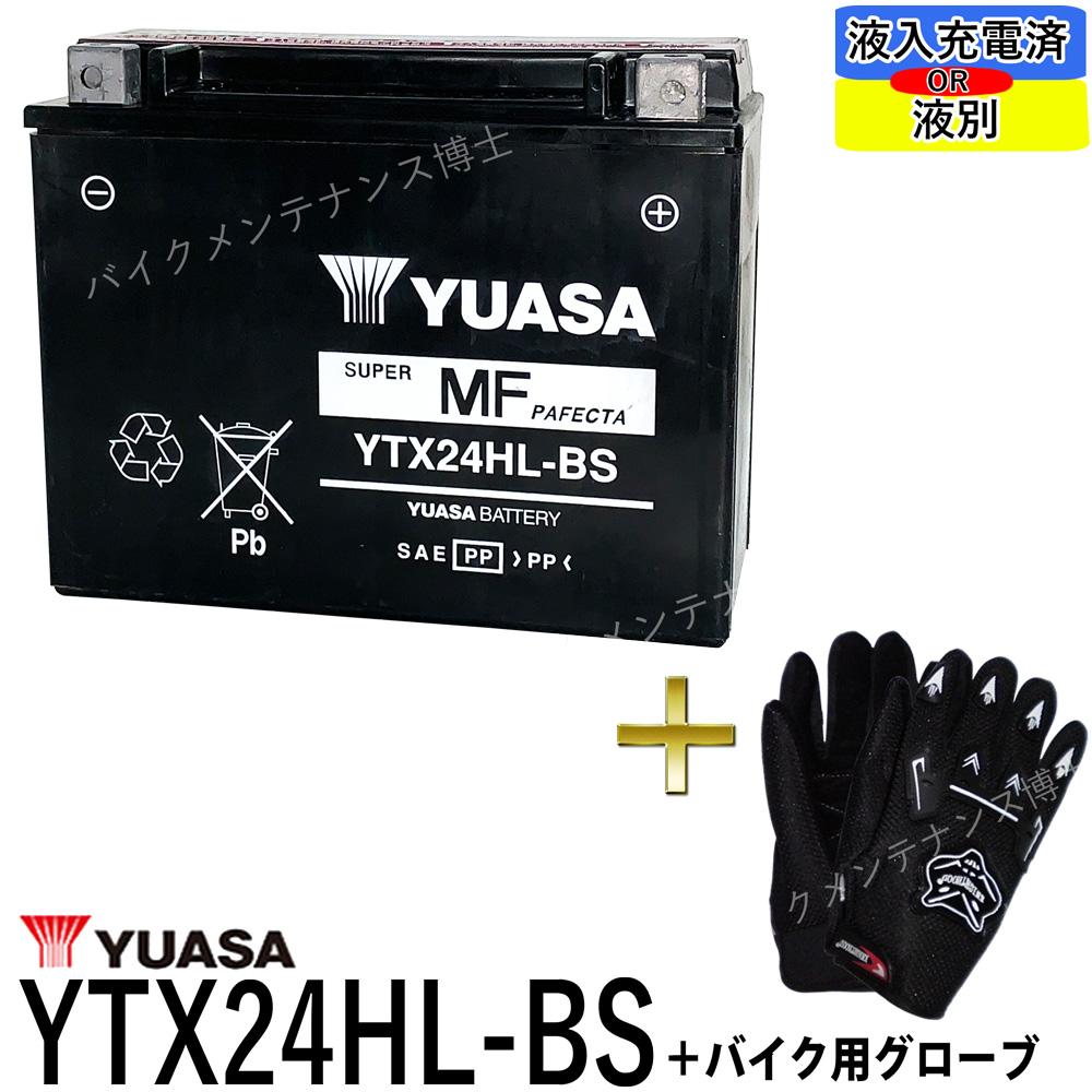 バイク用グローブ付! 台湾 YUASA ユアサ YTX24HL-BS 互換 Y50-N18L-A3 66010-82B 66000210 初期充電済 即使用可能 ハーレー FL FLH Series (85-96) ゴールドウイング 四輪バギー スノーモービル