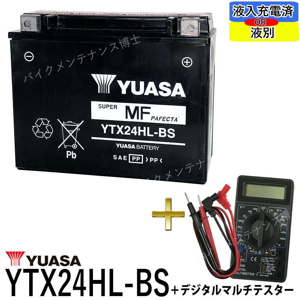 デジタルマルチテスター付! 台湾 YUASA ユアサ YTX24HL-BS 互換 Y50-N18L-A3 66010-82B 66000210 初期充電済 即使用可能 ハーレー FL FLH Series (85-96) ゴールドウイング 四輪バギー スノーモービル