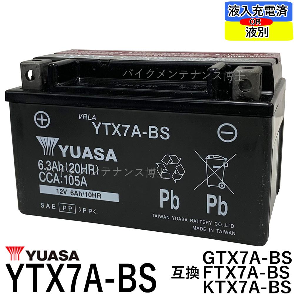 ☆YUASA ユアサバッテリー☆ 台湾 YUASA ユアサ YTX7A-BS バッテリー 互換 モデル着用 注目アイテム DTX7A-BS FTX7A-BS 即使用可能 初期充電済 シグナスX 市場 ヴェクスター125 GTX7A-BS アドレスV125 マジェスティ125