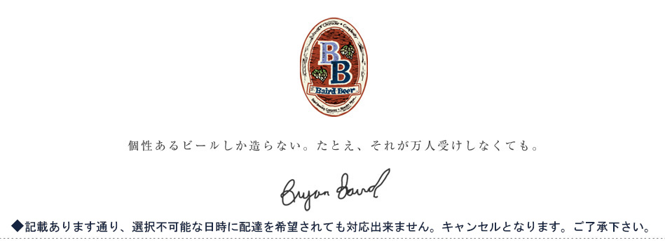 ベアードブルーイング  楽天市場店:静岡の工場直送!全国各地へ、個性あるクラフトビールをお届けします。