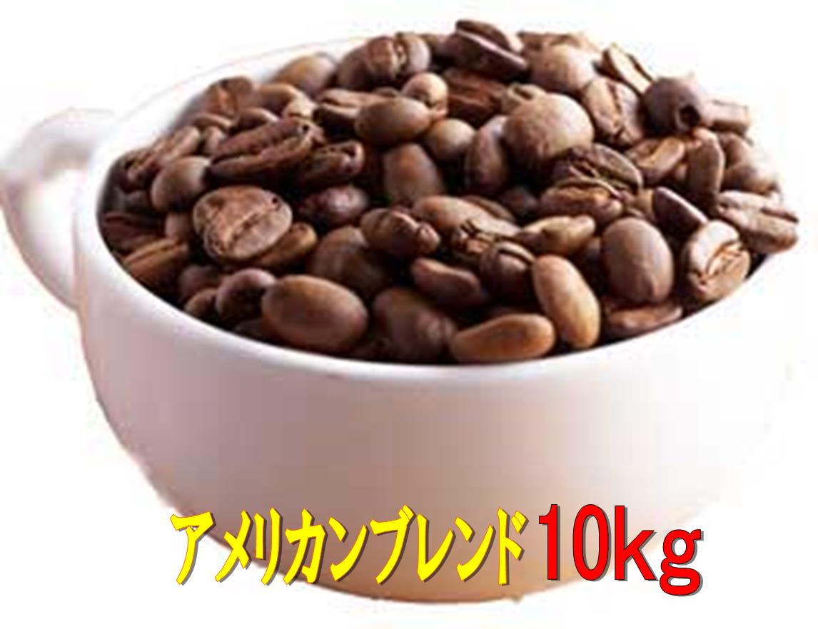 業務用 アメリカンブレンドコーヒー 10kg【HLS_DU】10P03Dec16