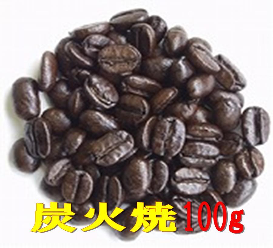 カフェタイムでくつろぎのひと時を!香りでリラックス! 【お好みの焙煎します】 炭火焼コーヒー 100g コーヒー 珈琲  Coffee【HLS_DU】10P03Dec16