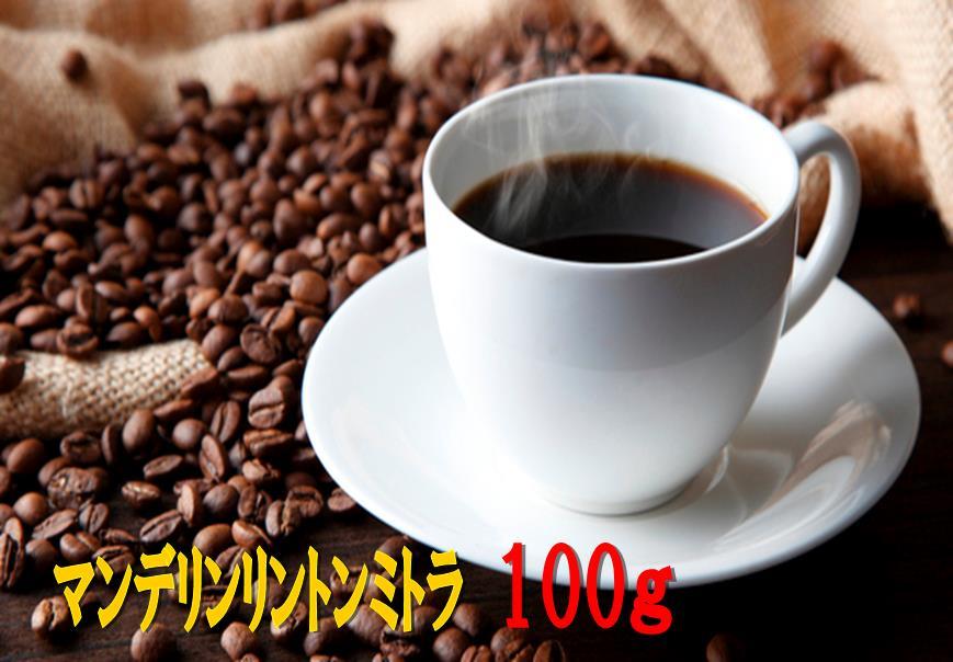 ミトラとは インドネシア語で 相棒 パートナー を意味します 皆様にとってコーヒータイムのパートナーにとの思いが込められて作られています オンライン限定商品 豊富な品 珈琲 お好みの焙煎します Coffee マンデリンリントンミトラ コーヒー 100g