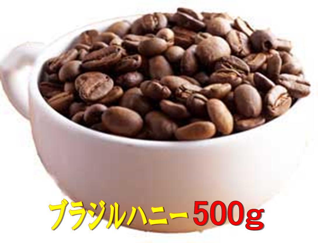 甘味の含有率が高いのが特徴で さらにフルーティさも加わります バランスの良い香味をお楽しみ下さい 珈琲 coffee 《週末限定タイムセール》 ブラジルハニー 10P03Dec16 セール特価 HLS_DU Coffee お好みの焙煎します コーヒー ブラジルハニー100g