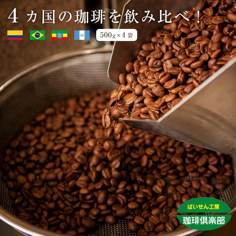 送料無料 4か国の珈琲から焙煎度もお選びください コロンビアスプレモ ブラジルサントス ガテマラ 海外限定 エチオピアシダモ 焙煎度もお選びください 各500×4袋 4か国の珈琲飲み比べの福袋 計2kg 選択