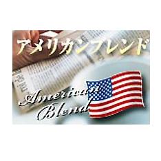 業務用 アメリカンブレンドコーヒー 5kg【HLS_DU】10P03Dec16