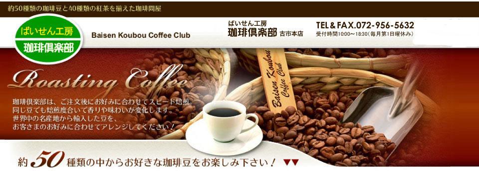 ばいせん工房珈琲倶楽部楽天市場店:世界の珈琲豆と紅茶を揃えた珈琲問屋。お客様のお好みに仕上げます。